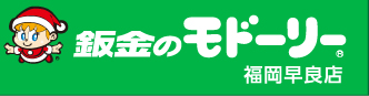 板金のモドーリー 福岡早良店