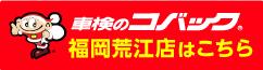 コバック福岡荒江店