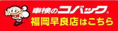 コバック福岡早良店
